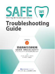 SAFE Troubleshooting Guide Volume2 患者由来性合併症編